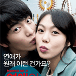 9. Very Ordinary Couple